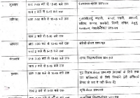 UP Board 10th Time Table 2018
