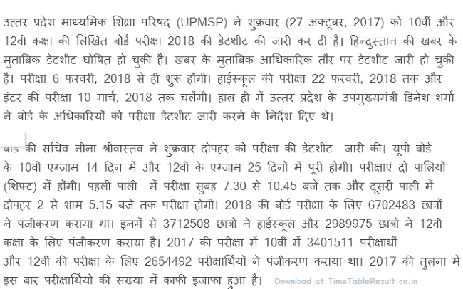 UP Board 10th Time Table 2018 PDF