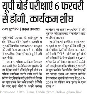 UP Board 10th Time Table 2018 in Hindi