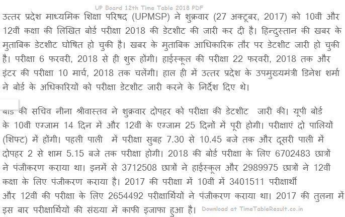 UP Board 12th Time Table 2018 PDF