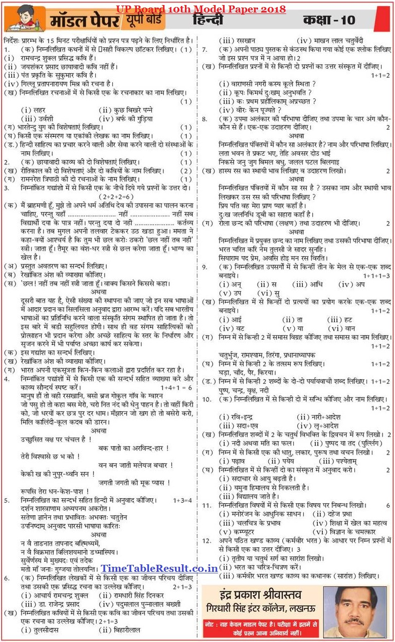 UP Board 10th Model Paper 2018
