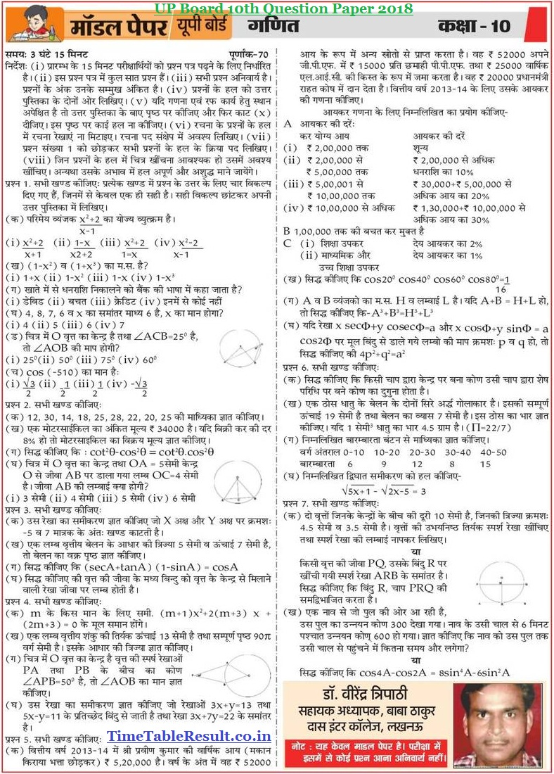 UP Board 10th Question Paper 2018