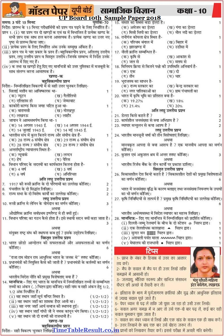 UP Board 10th Sample Paper 2018