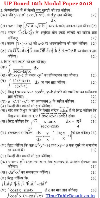 UP Board 12th Modal Paper 2018