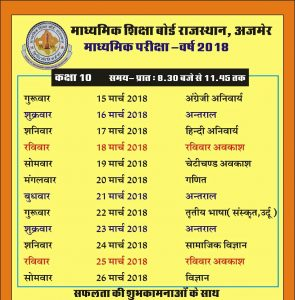 rbse 10th time table 2018