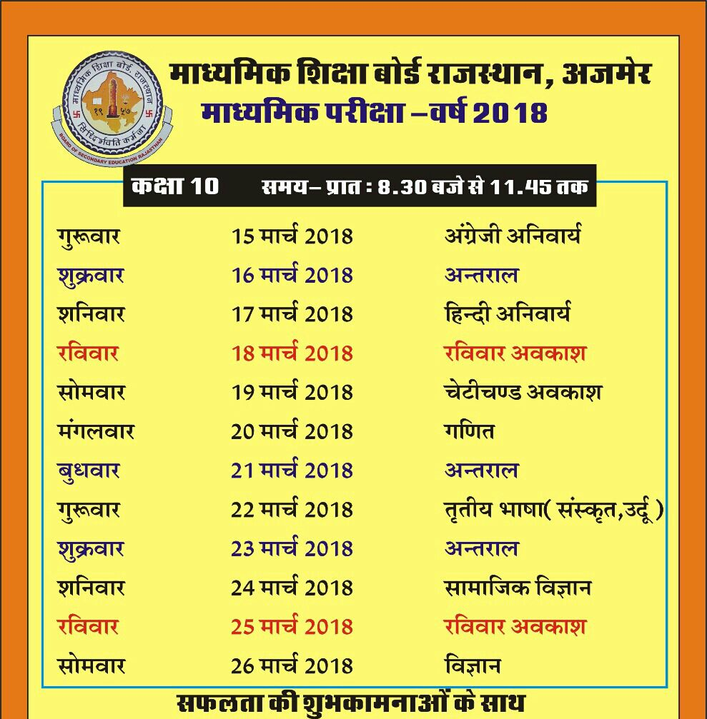 Rbse 10th time table 2018 exam date rajasthan board 10th class for 8th board time table