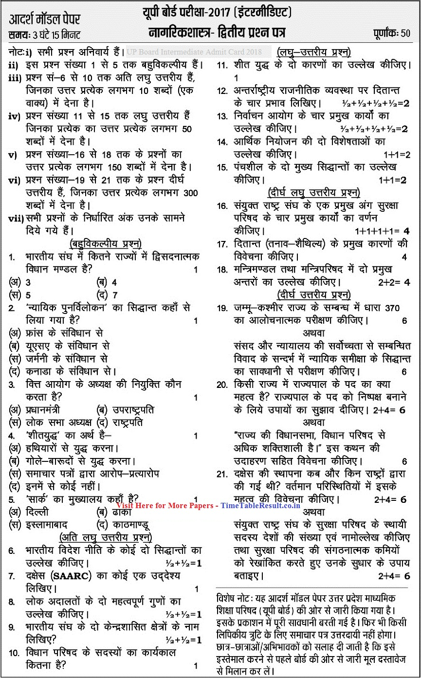 up board intermediate admit card 2018
