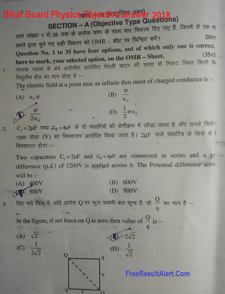 Bihar Board Physics Objective Answer 2018