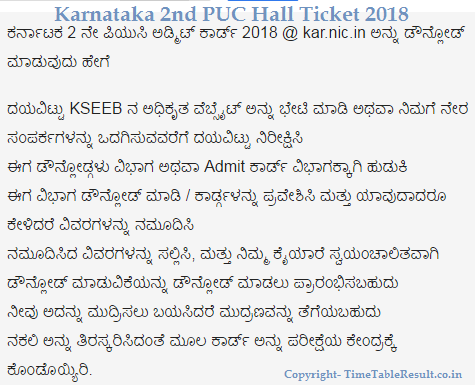 Karnataka 2nd PUC Hall Ticket 2018