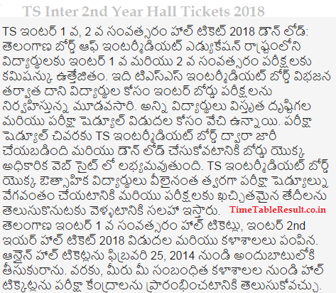 TS Inter 2nd Year Hall Tickets 2018