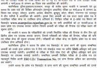 www.exampolice.rajasthan.gov.in Admit Card 2018
