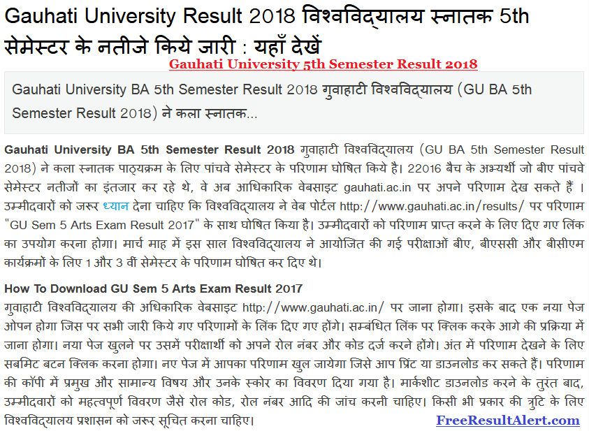 Gauhati University 5th Semester Result 2018