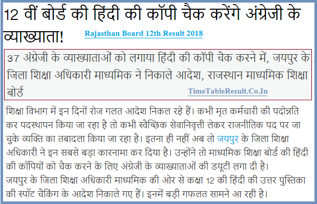 Rajasthan Board 12th Result 2018