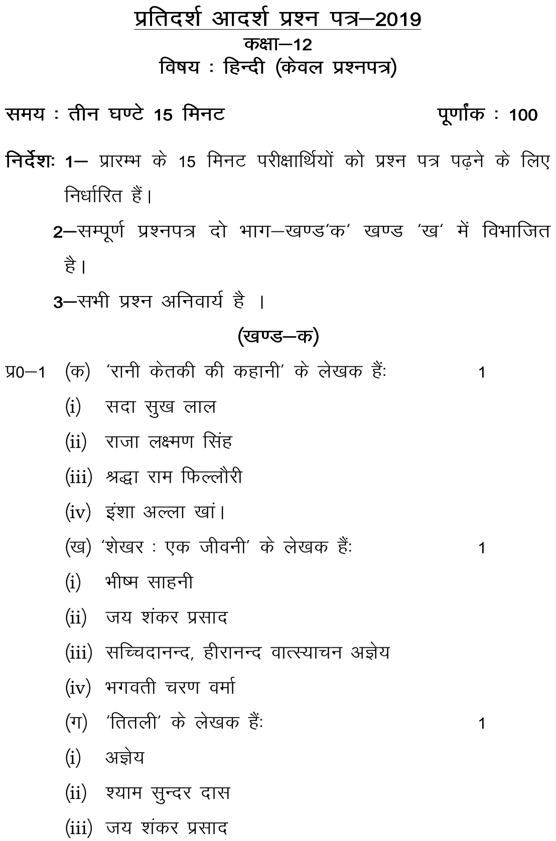 UP 12th Board Model Paper 2019