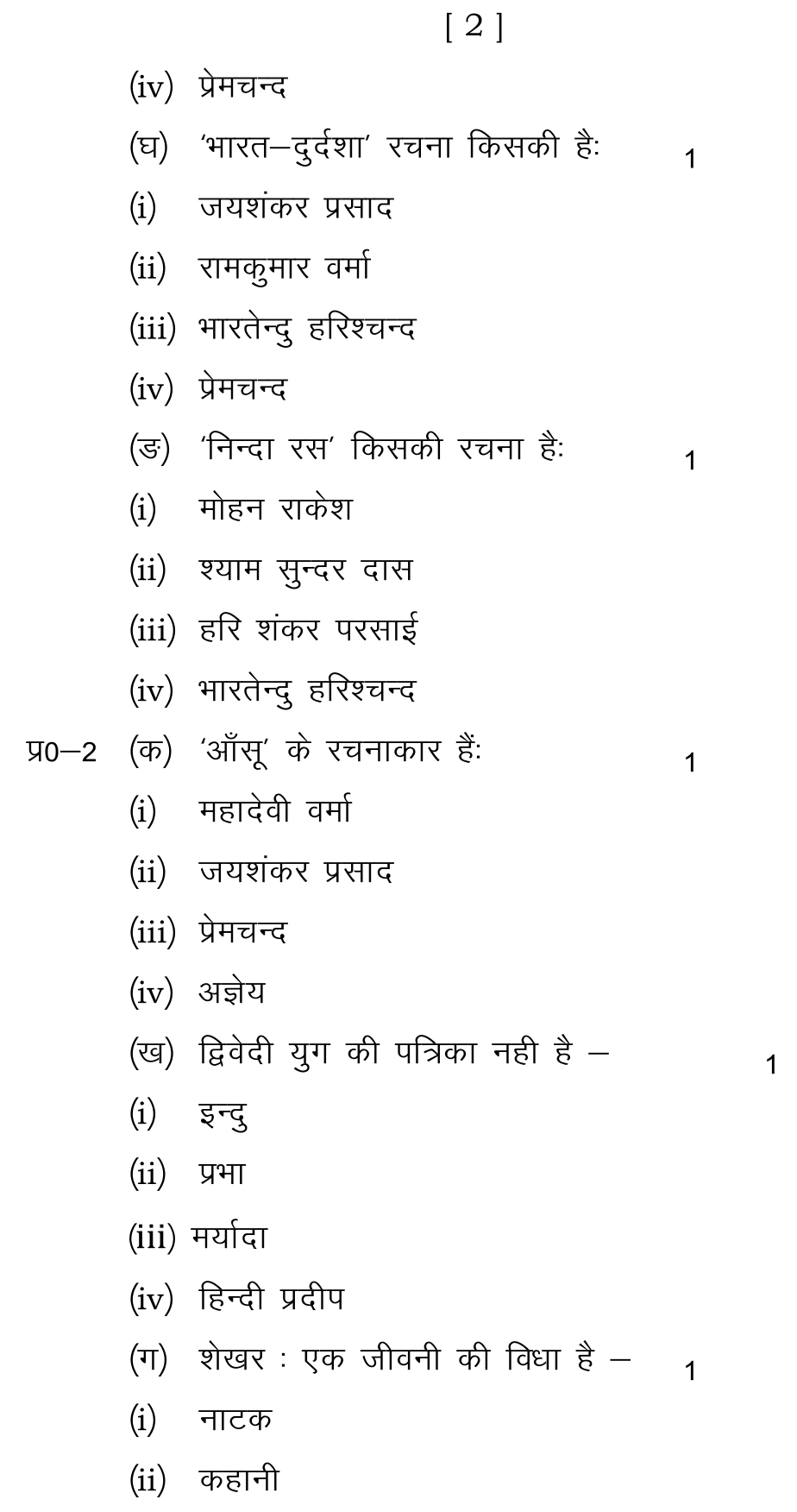UP Board 12th Sample Paper 2019
