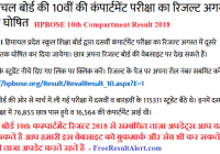 HPBOSE 10th Compartment Result 2018