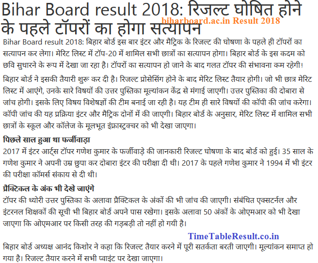 biharboard.ac.in Result 2018