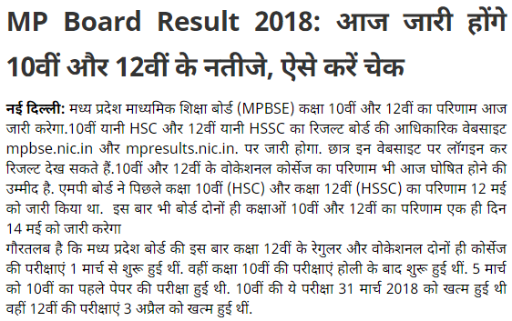 MP Board 10th Result 2018 Name Wise
