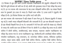 MJPRU Time Table 2019