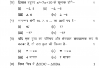 UP Board 10th Model Paper 2019